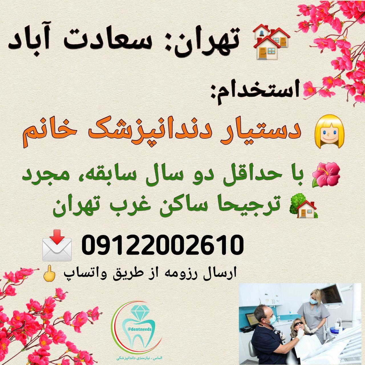 تهران: سعادت آباد، استخدام دستیار دندانپزشک خانم