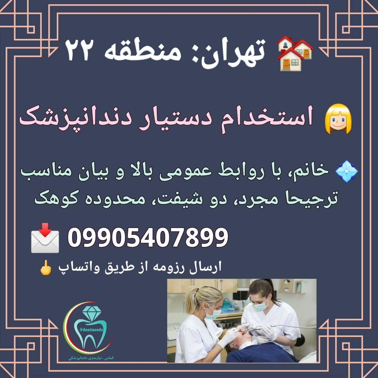 تهران: منطقه ۲۲، استخدام دستیار دندانپزشک