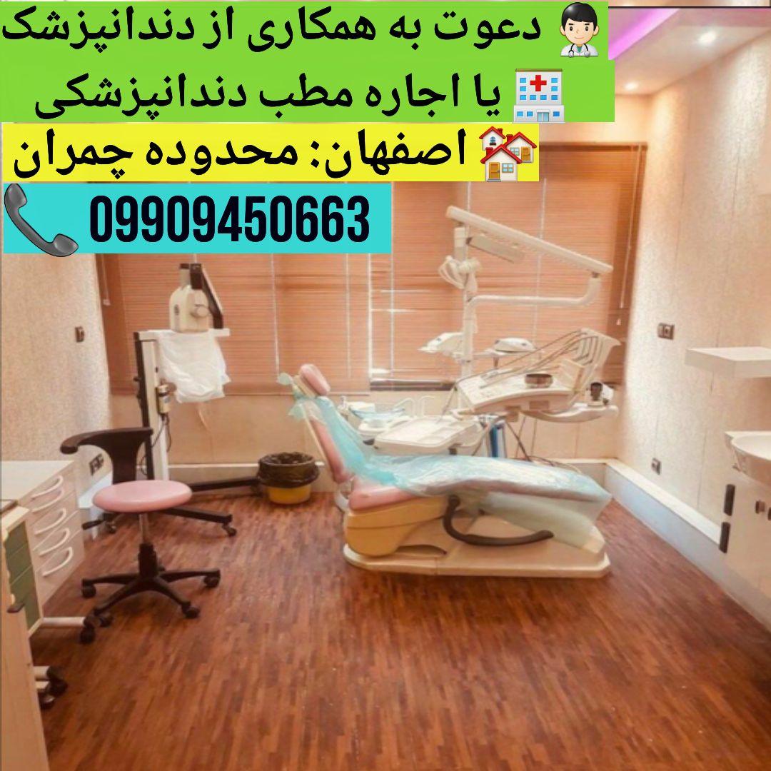 اصفهان: محدوده چمران، دعوت به همکاری از دندانپزشک یا اجاره مطب دندانپزشکی