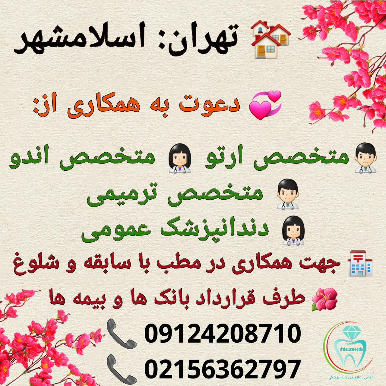 تهران: اسلامشهر، دعوت به همکاری از متخصص ارتو، اندو، ترمیمی، دندانپزشک عمومی