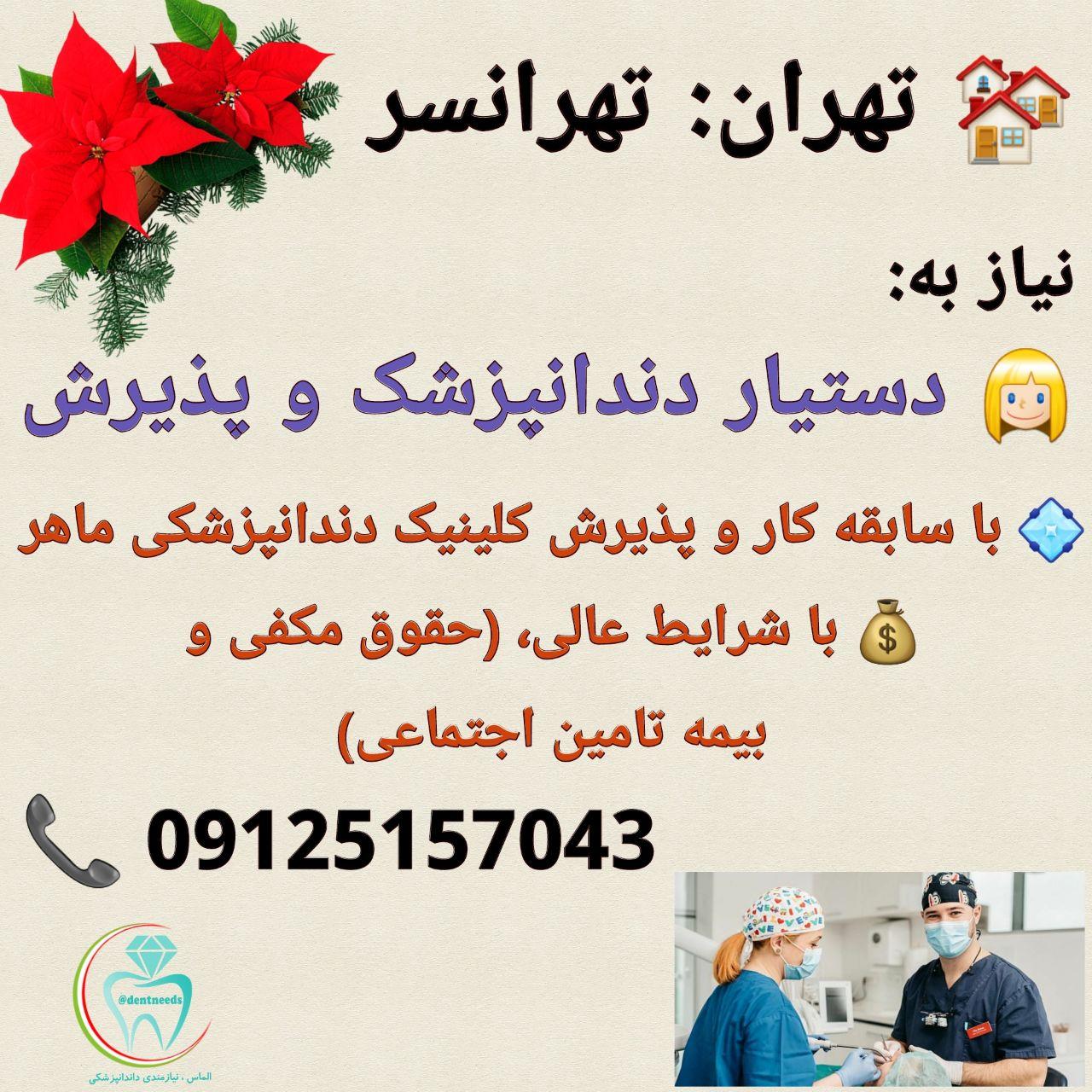 تهران: تهرانسر، نیاز به دستیار دندانپزشک و پذیرش