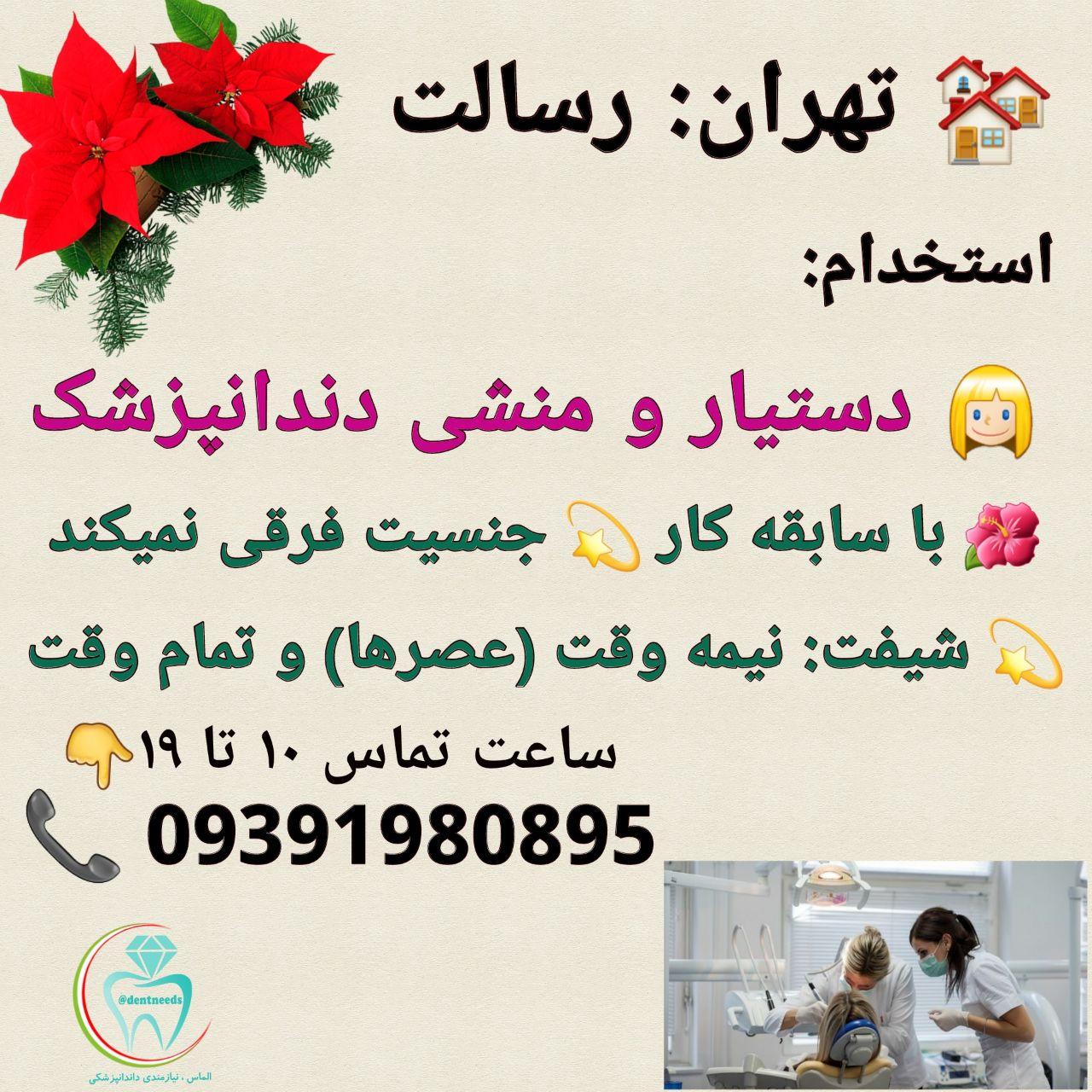 تهران: رسالت، استخدام دستیار و منشی دندانپزشک
