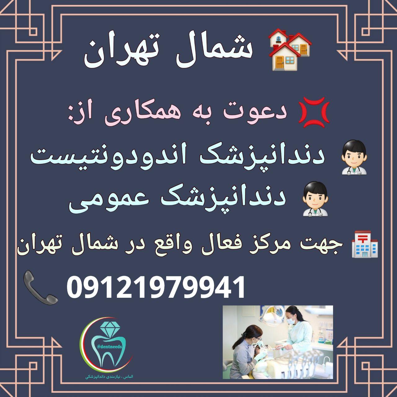 شمال تهران، دعوت به همکاری از دندانپزشک اندودونتیست، دندانپزشک عمومی