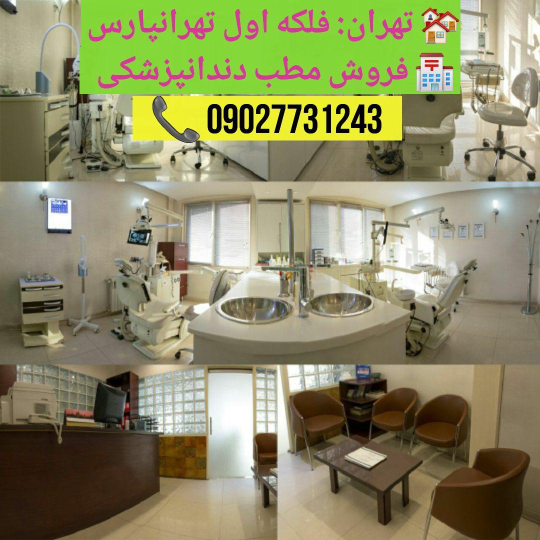 تهران: فلکه اول تهرانپارس، فروش مطب دندانپزشکی