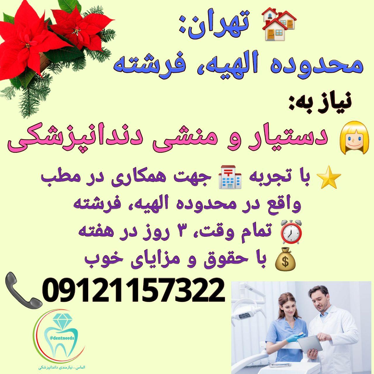 تهران: محدوده الهیه، فرشته، نیاز به دستیار و منشی دندانپزشکی