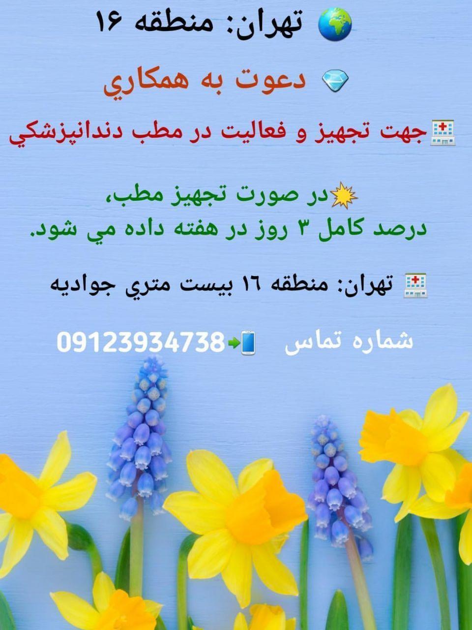 تهران: منطقه ۱۶، دعوت به همکاری از جهت تجهیز و فعالیت در مطب دندانپزشکی