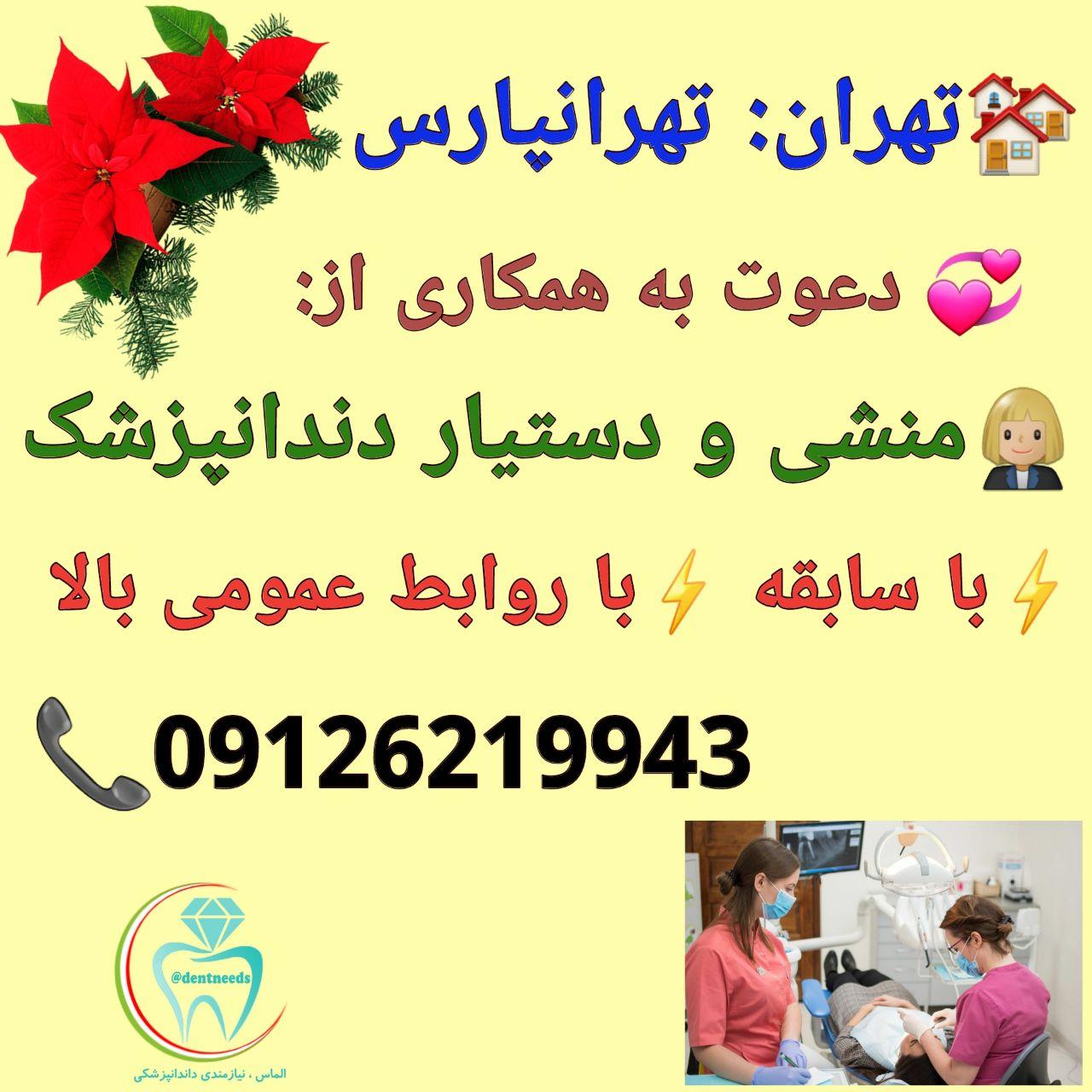 تهران: تهرانپارس، دعوت به همکاری از منشی و دستیار دندانپزشک