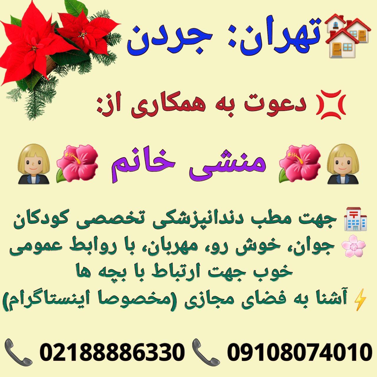 تهران: جردن، دعوت به همکاری از منشی خانم