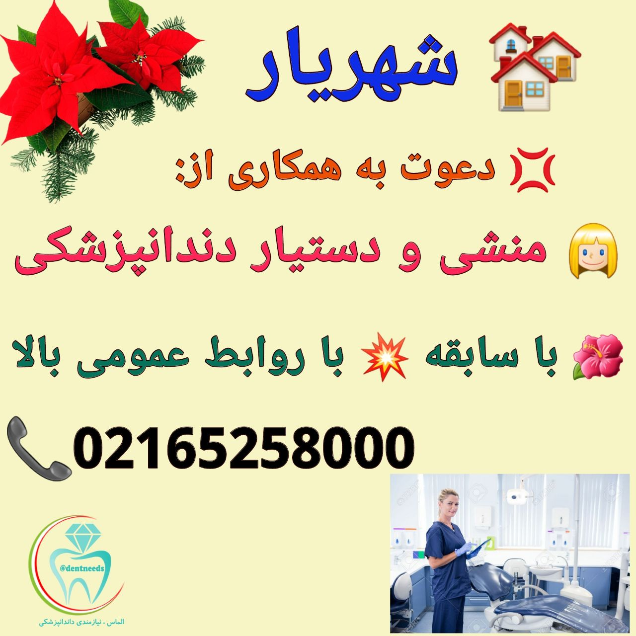 شهریار، دعوت به همکاری منشی و دستیار دندانپزشکی