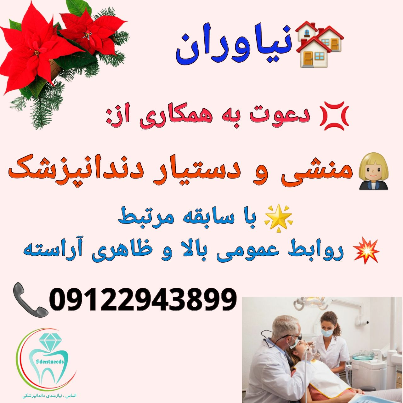 نیاوران، دعوت به همکاری از دستیار و منشی دندانپزشک