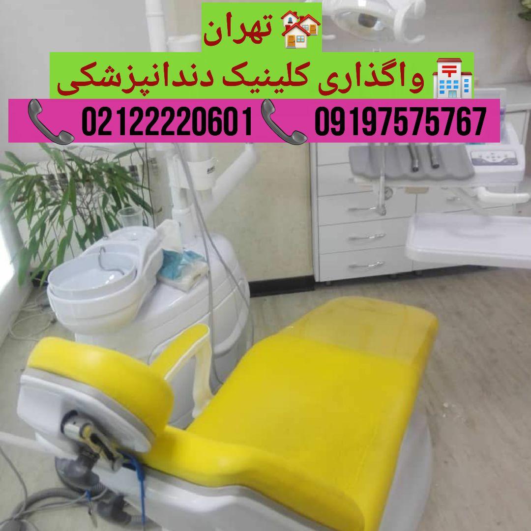 تهران، واگذاری کلینیک دندانپزشکی