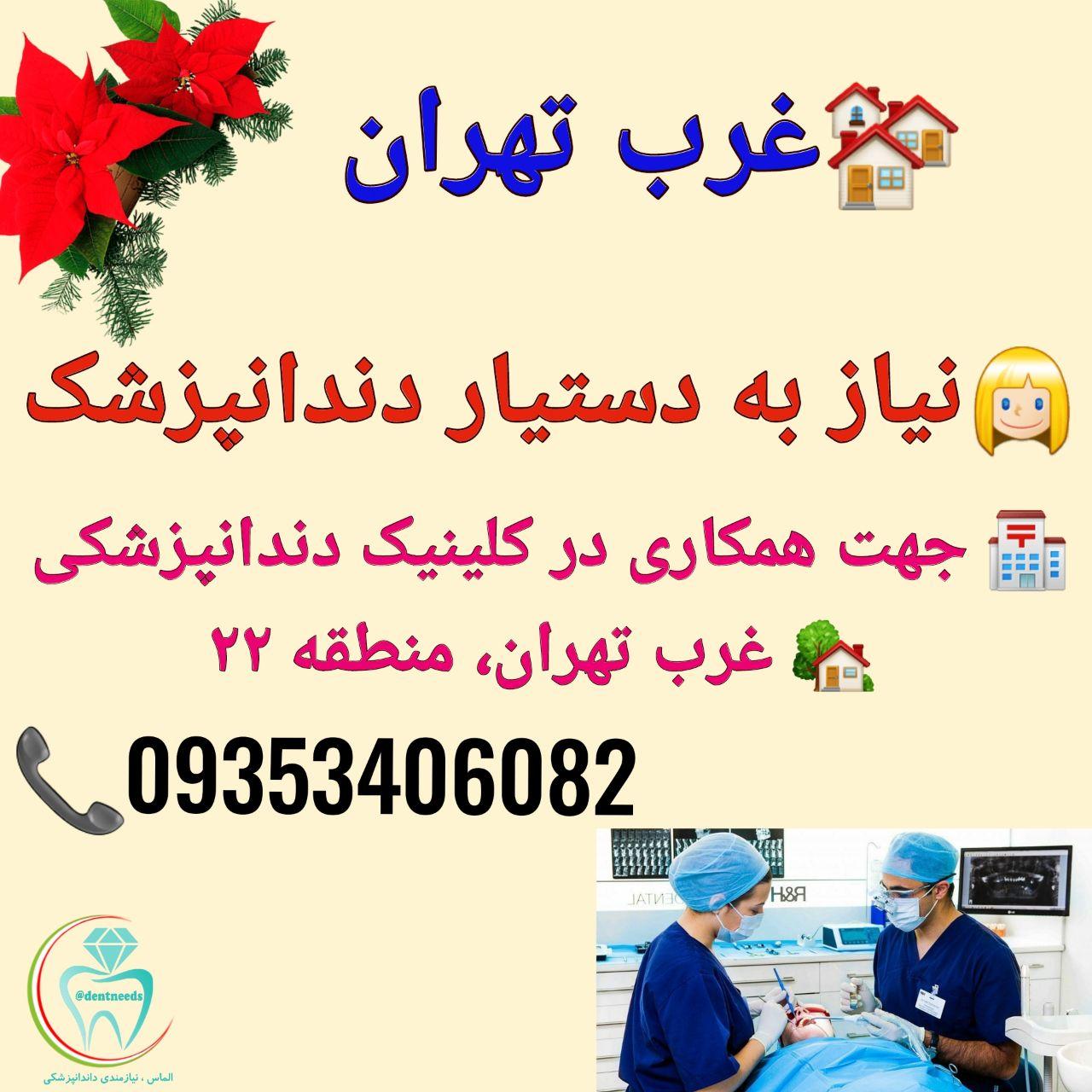 غرب تهران،  نیاز به دستیار دندانپزشک