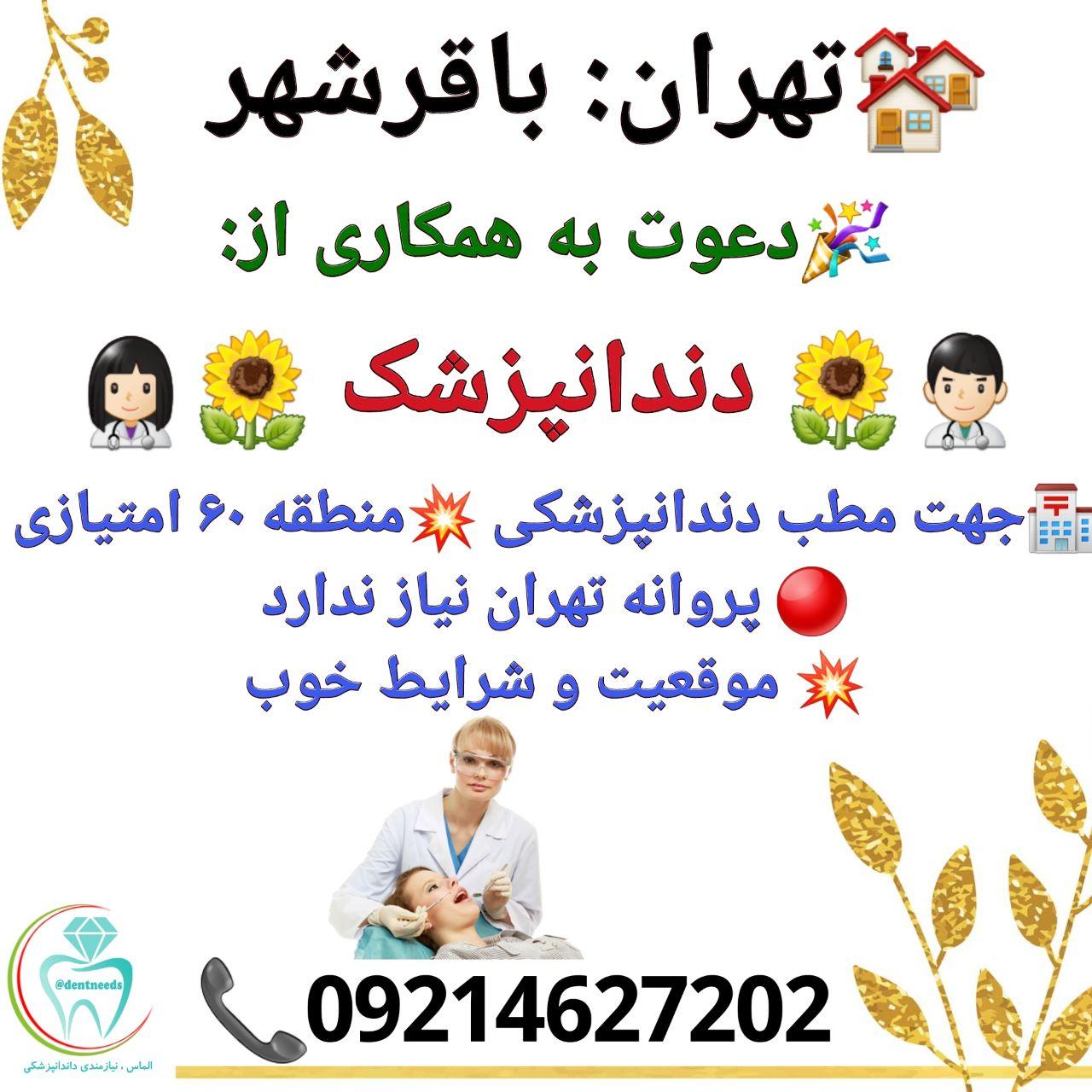 تهران: باقرشهر، دعوت به همکاری از دندانپزشک
