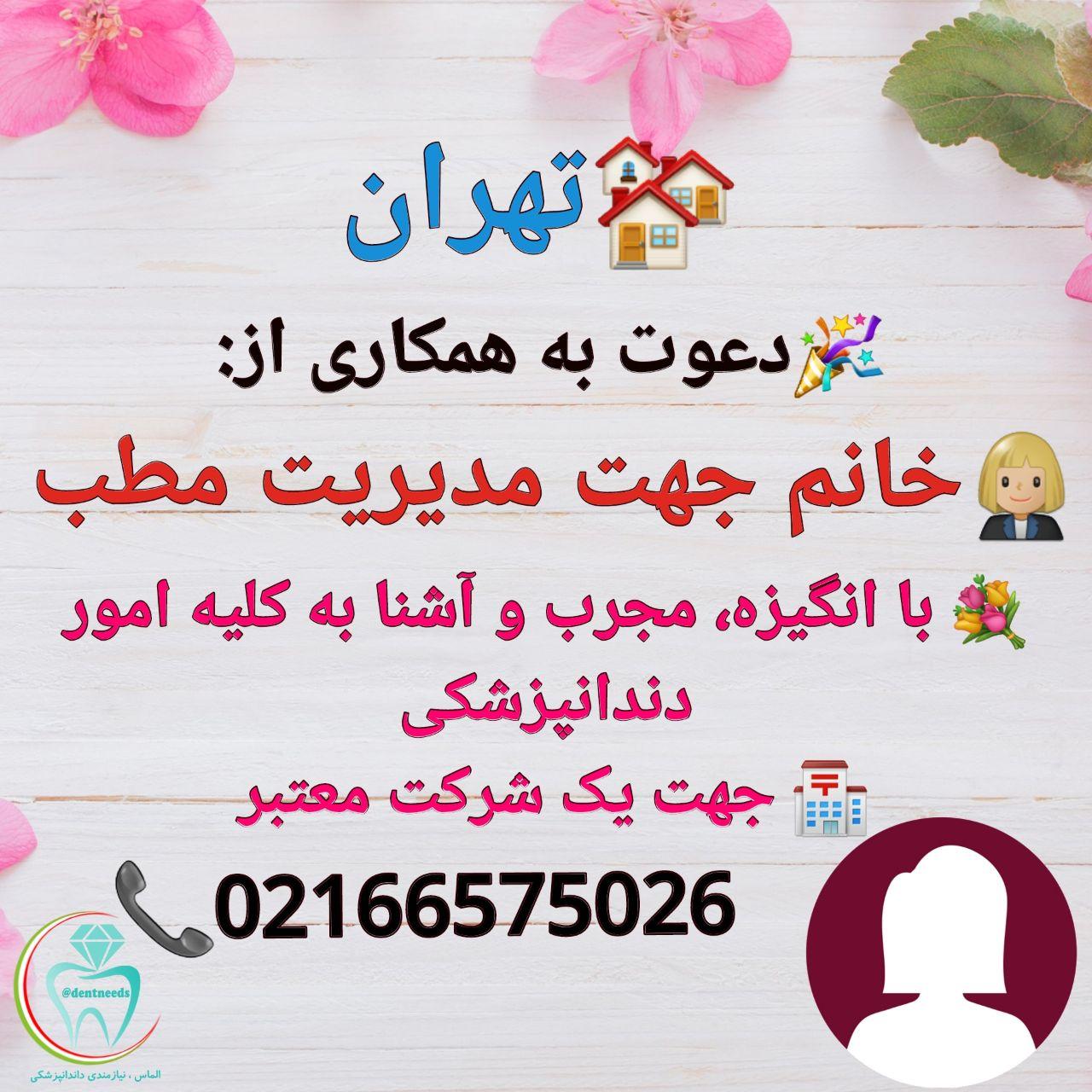 تهران، دعوت به همکاری از خانم جهت مدیریت مطب