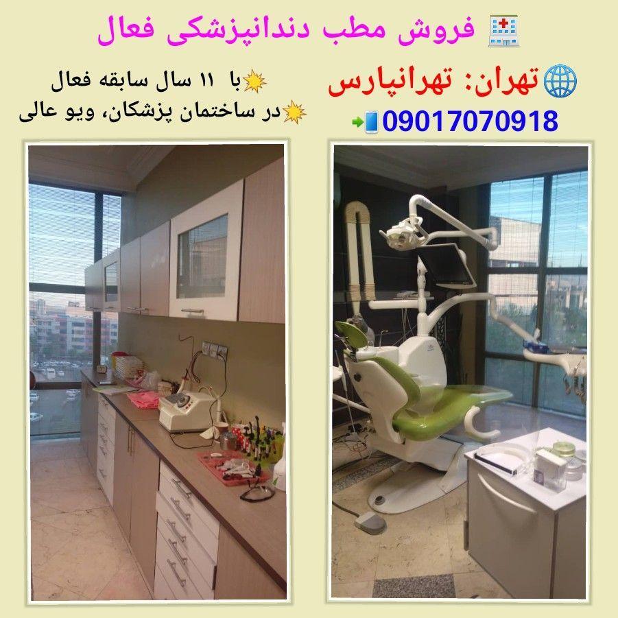 تهران: تهرانپارس، فروش مطب دندانپزشکی فعال