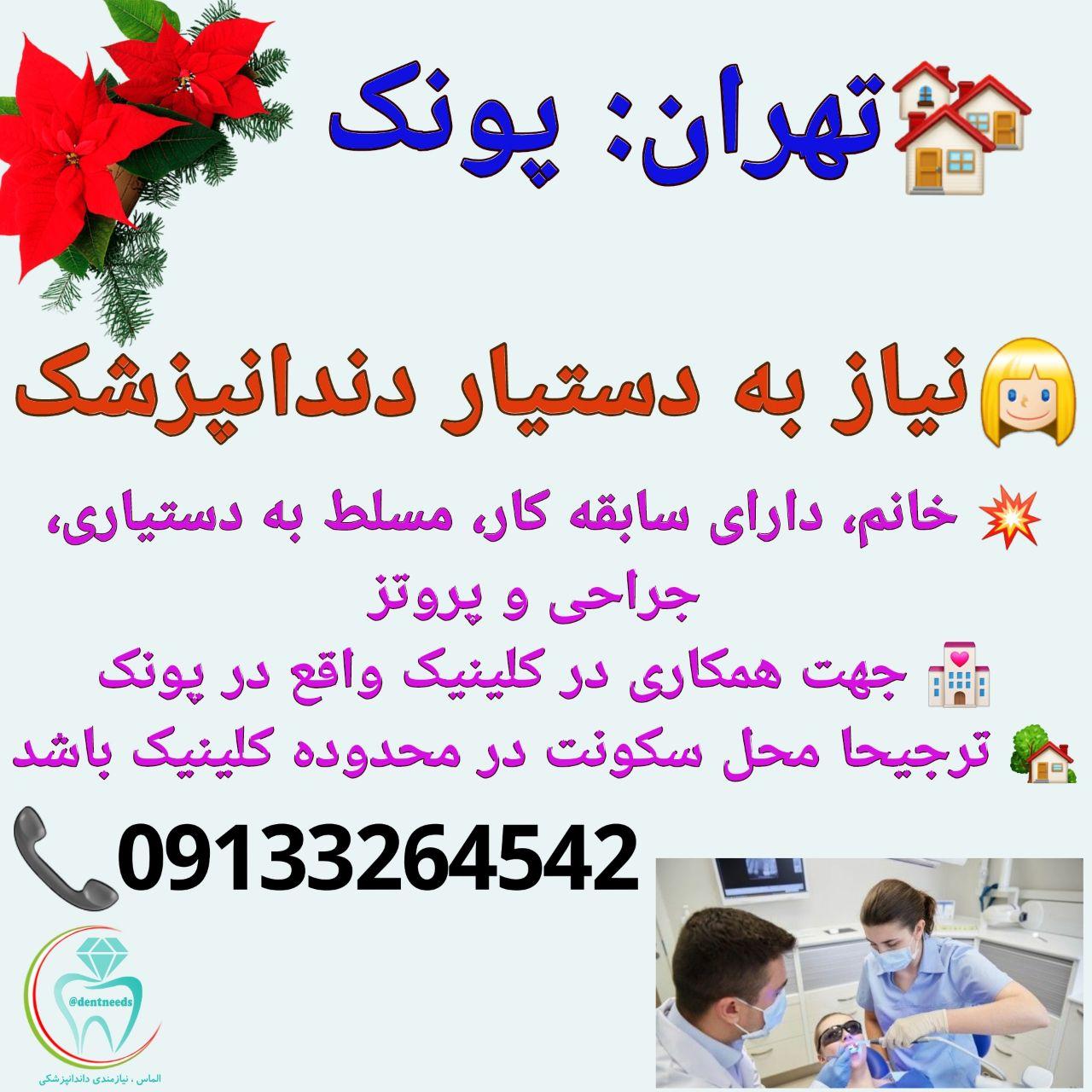 تهران: پونک، نیاز به دستیار دندانپزشک خانم