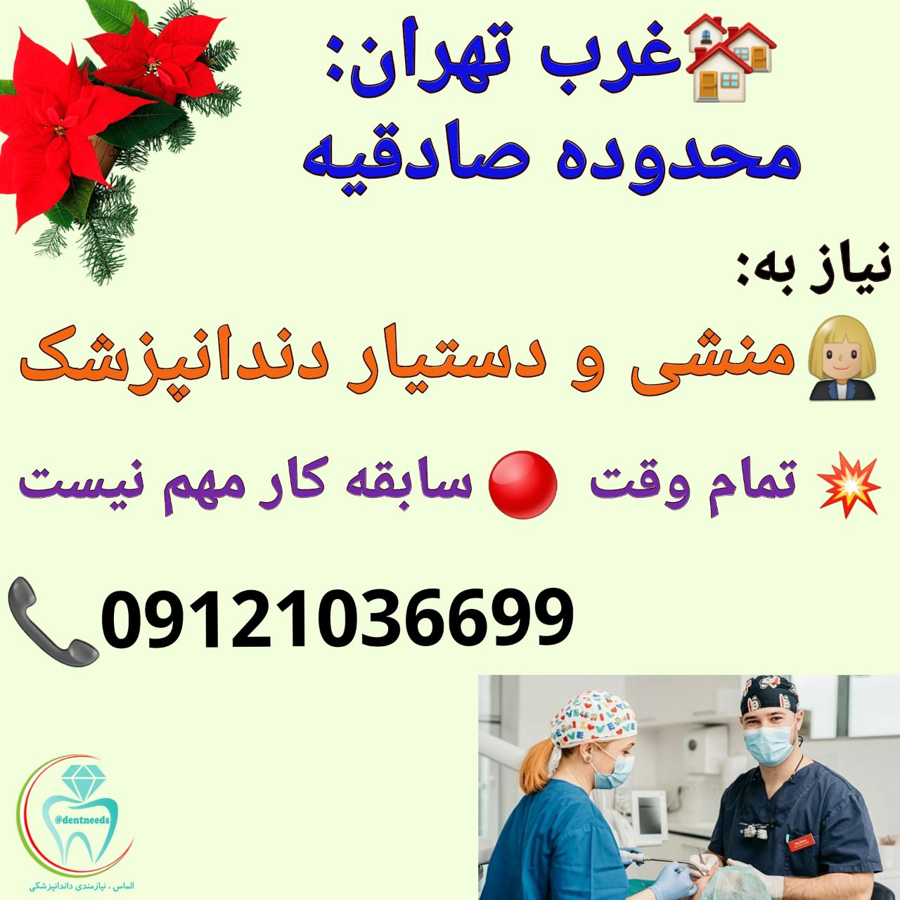 غرب تهران: محدوده صادقیه، نیاز به منشی و دستیار دندانپزشک
