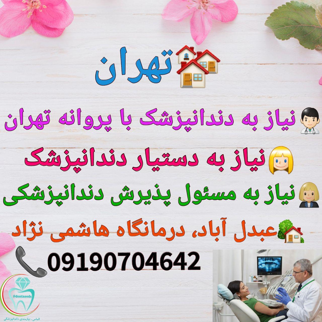 تهران، نیاز به دندانپزشک، دستیار دندانپزشک، مسئول پذیرش