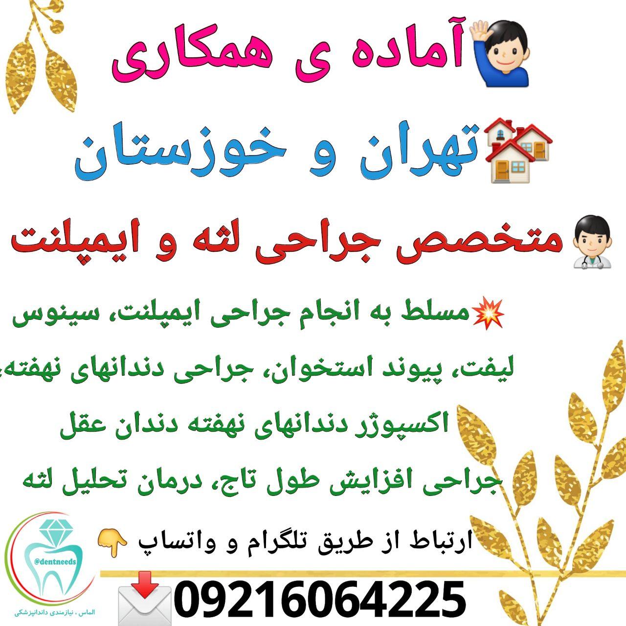 آماده همکاری، تهران و خوزستان، متخصص جراحی لثه و ایمپلنت