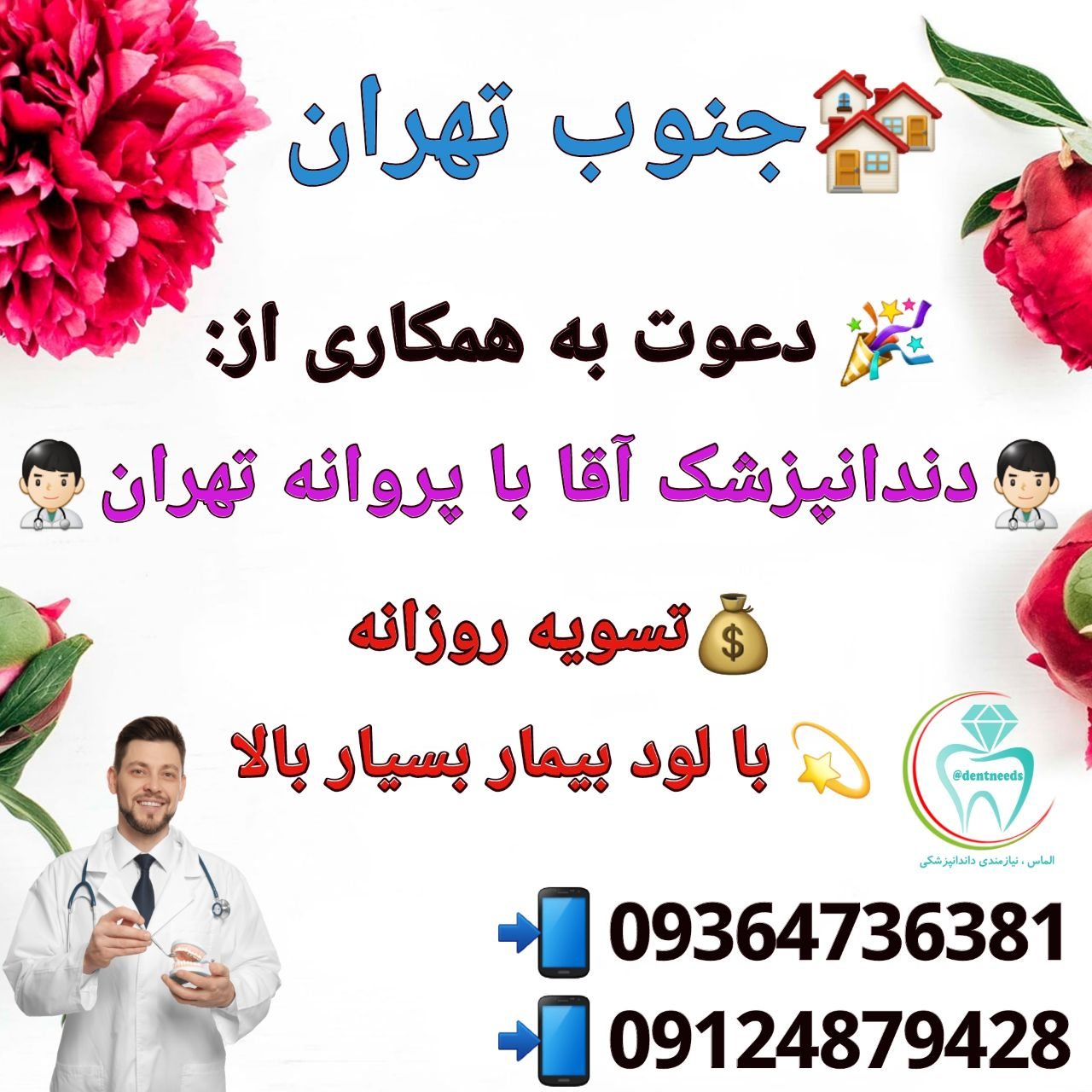 جنوب تهران، دعوت به همکاری از دندانپزشک آقا با پروانه تهران