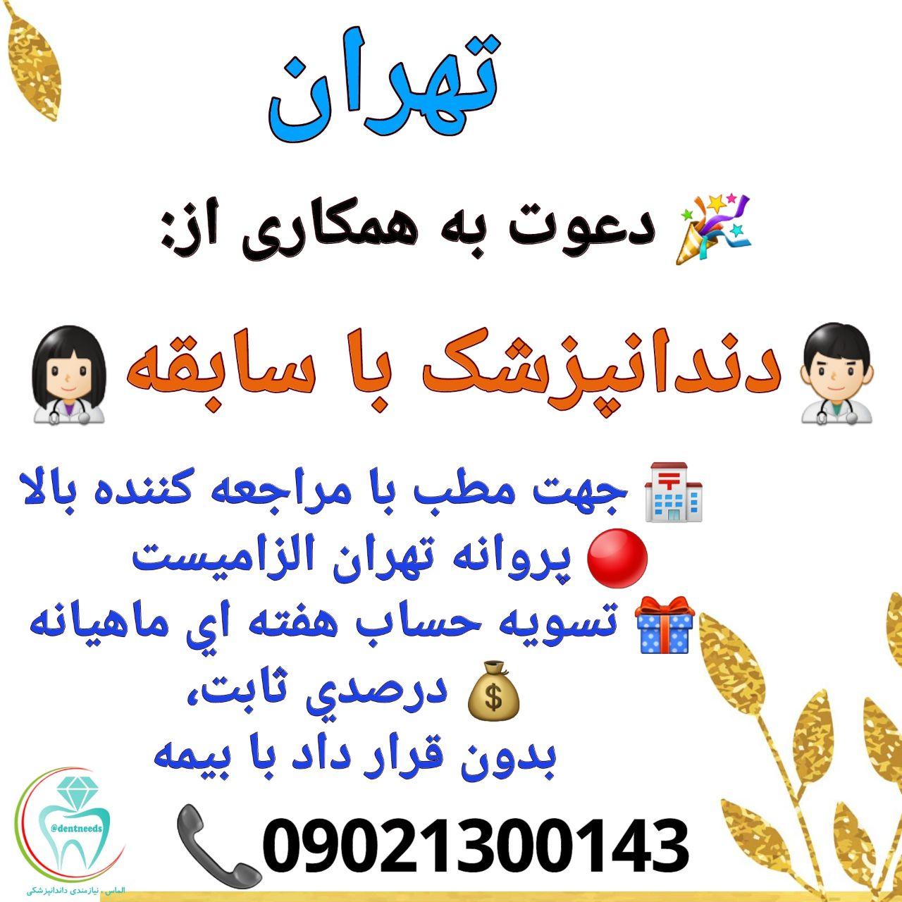 تهران، دعوت به همکاری از دندانپزشک با سابقه