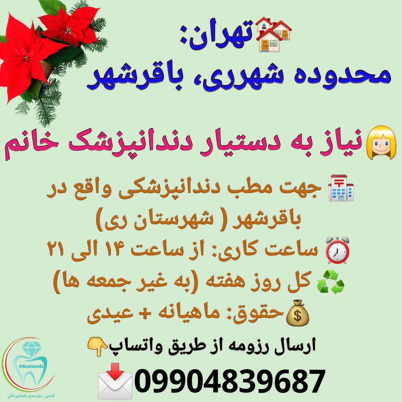تهران: محدوده شهرری، باقرشهر، نیاز به دستیار دندانپزشک خانم