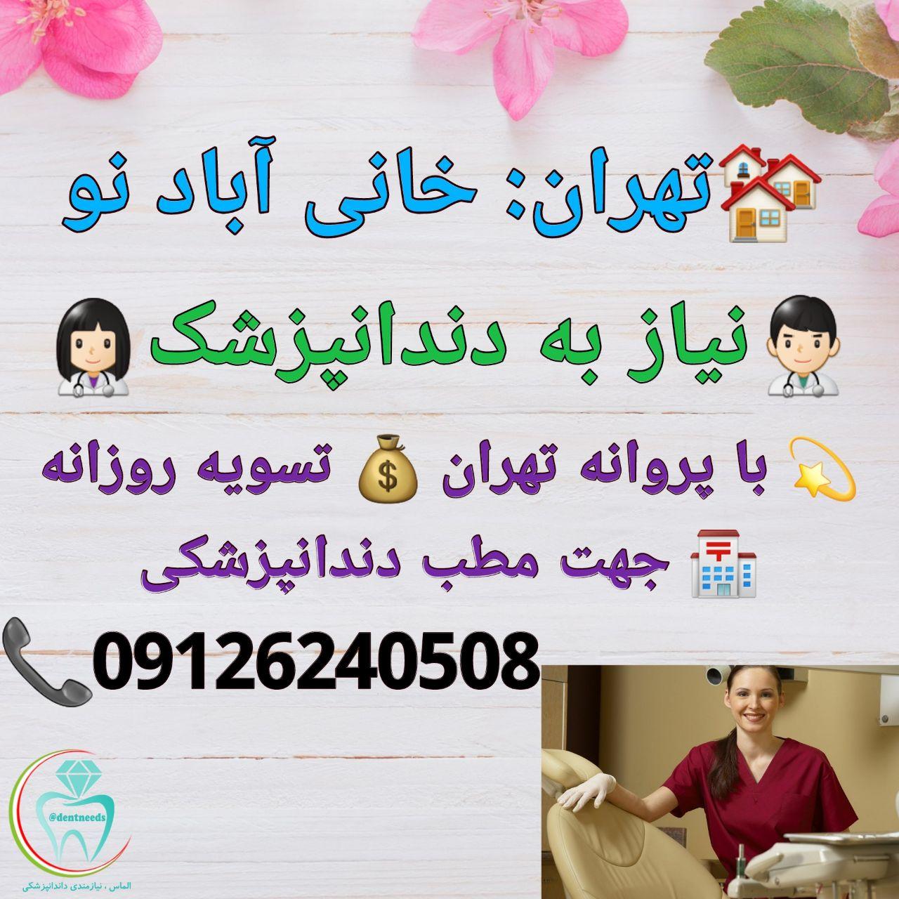 تهران: خانی آباد نو، نیاز به دندانپزشک
