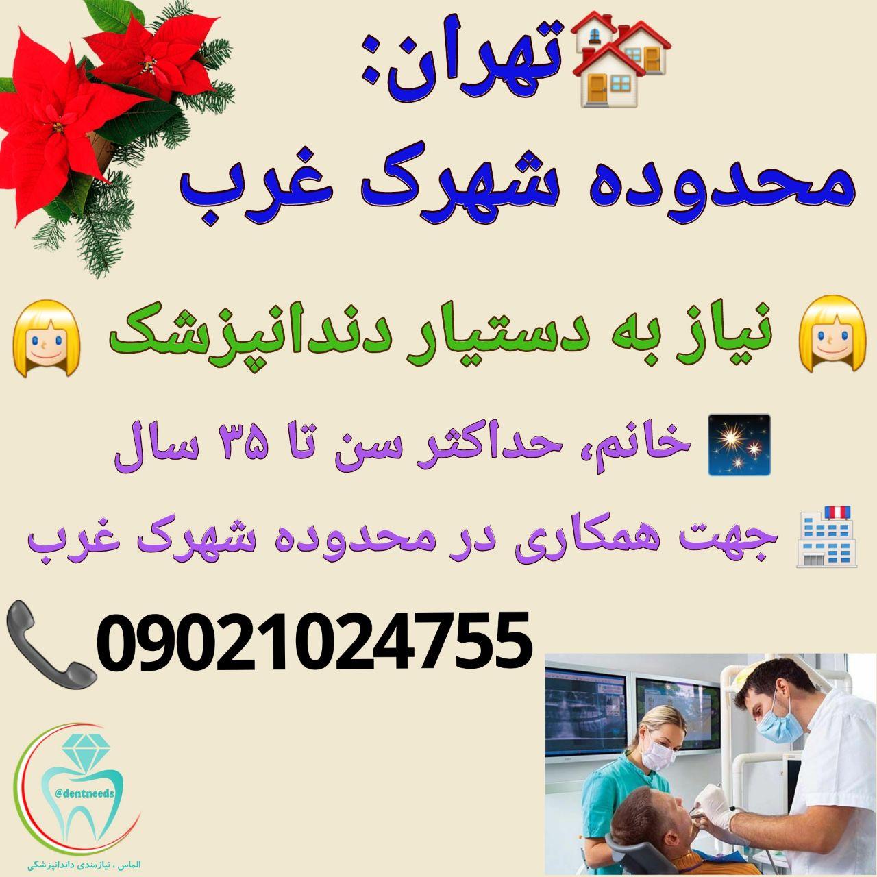 تهران: محدوده شهرک غرب، نیاز به دستیار دندانپزشک