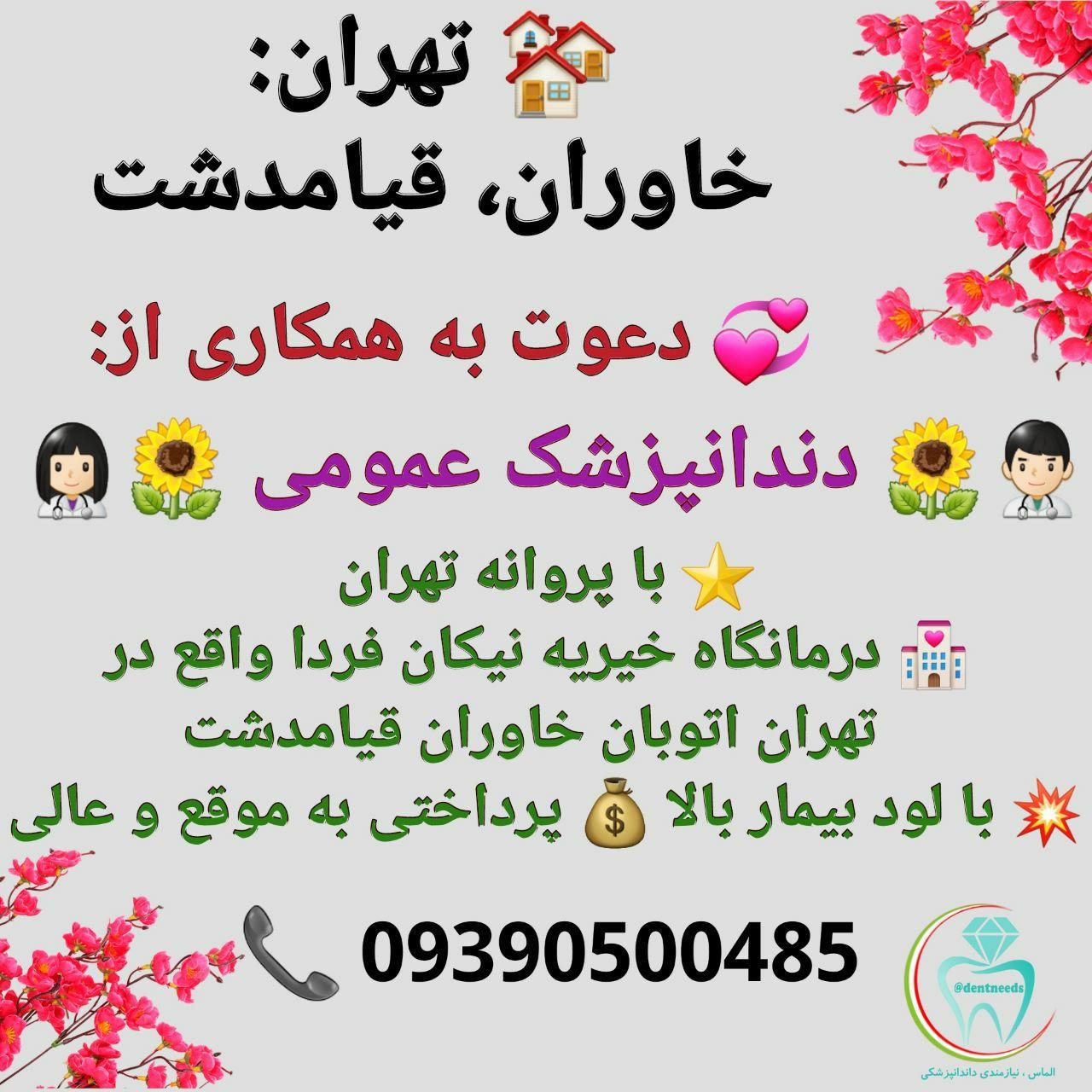 تهران: خاوران، قیامدشت، دعوت به همکاری از دندانپزشک عمومی