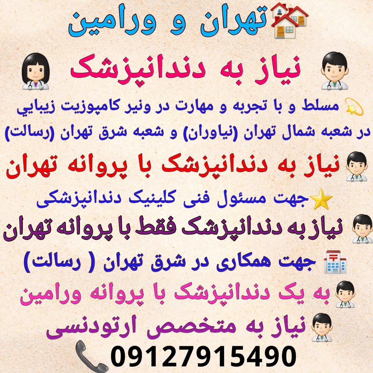 تهران و ورامین، نیاز به دندانپزشک، متخصص ارتودنسی