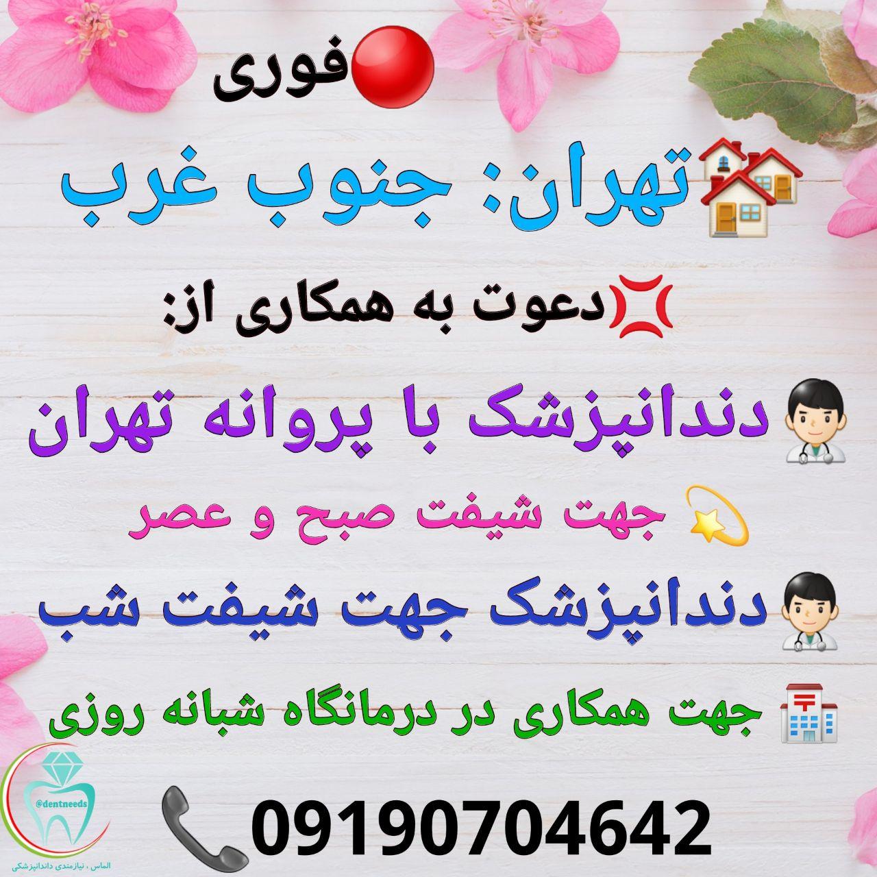 تهران: جنوب غرب، دعوت به همکاری از دندانپزشک با پروانه تهران