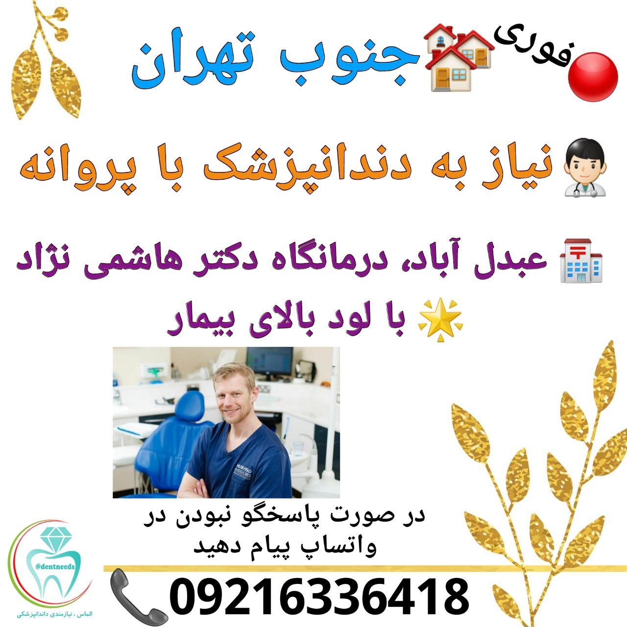 جنوب تهران ، نیاز به دندانپزشک با پروانه