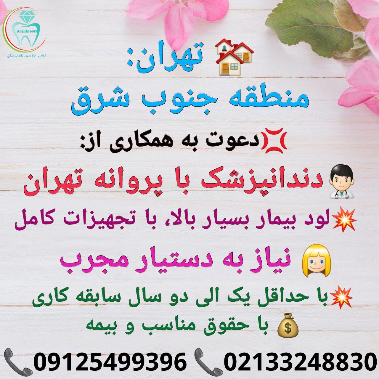 تهران: منطقه جنوب شرق، دعوت به همکاری از دندانپزشک با پروانه تهران و دستیار دندانپزشک