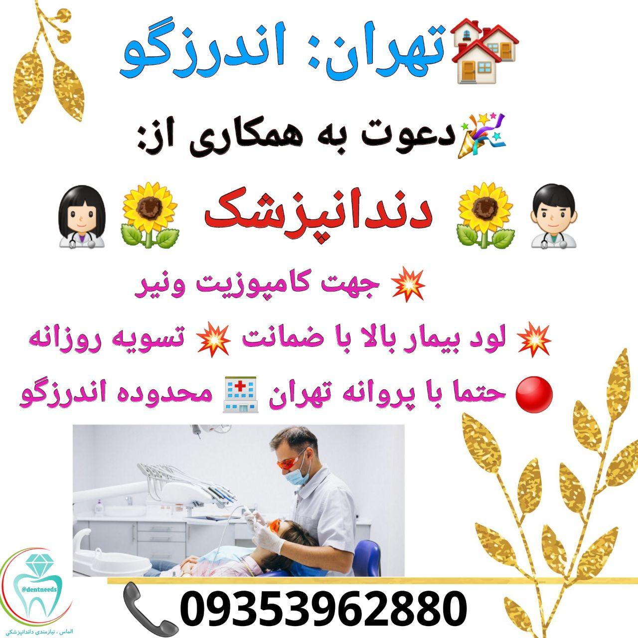 تهران: اندرزگو، دعوت به همکاری از دندانپزشک