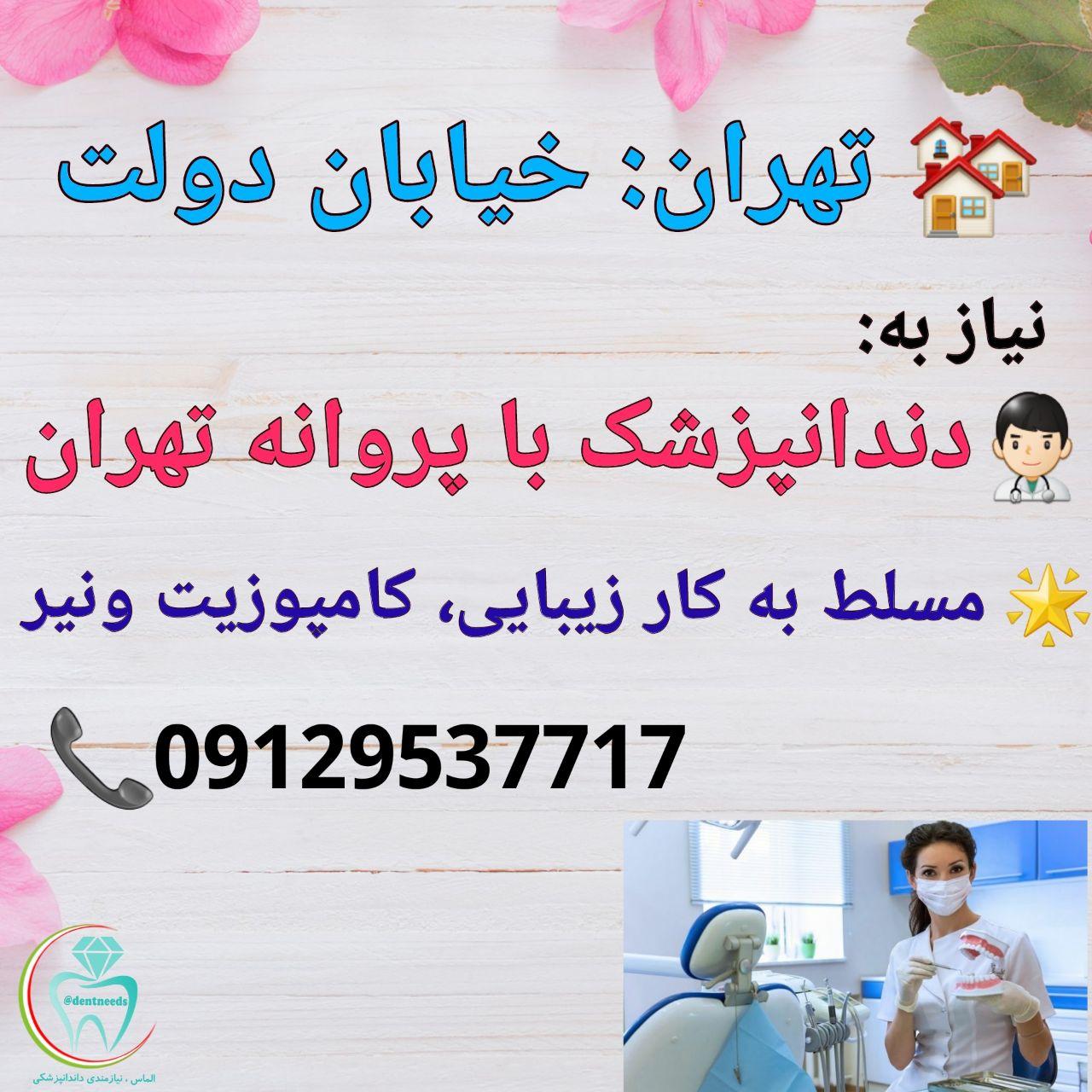 تهران: خیابان دولت، نیاز به دندانپزشک با پروانه تهران