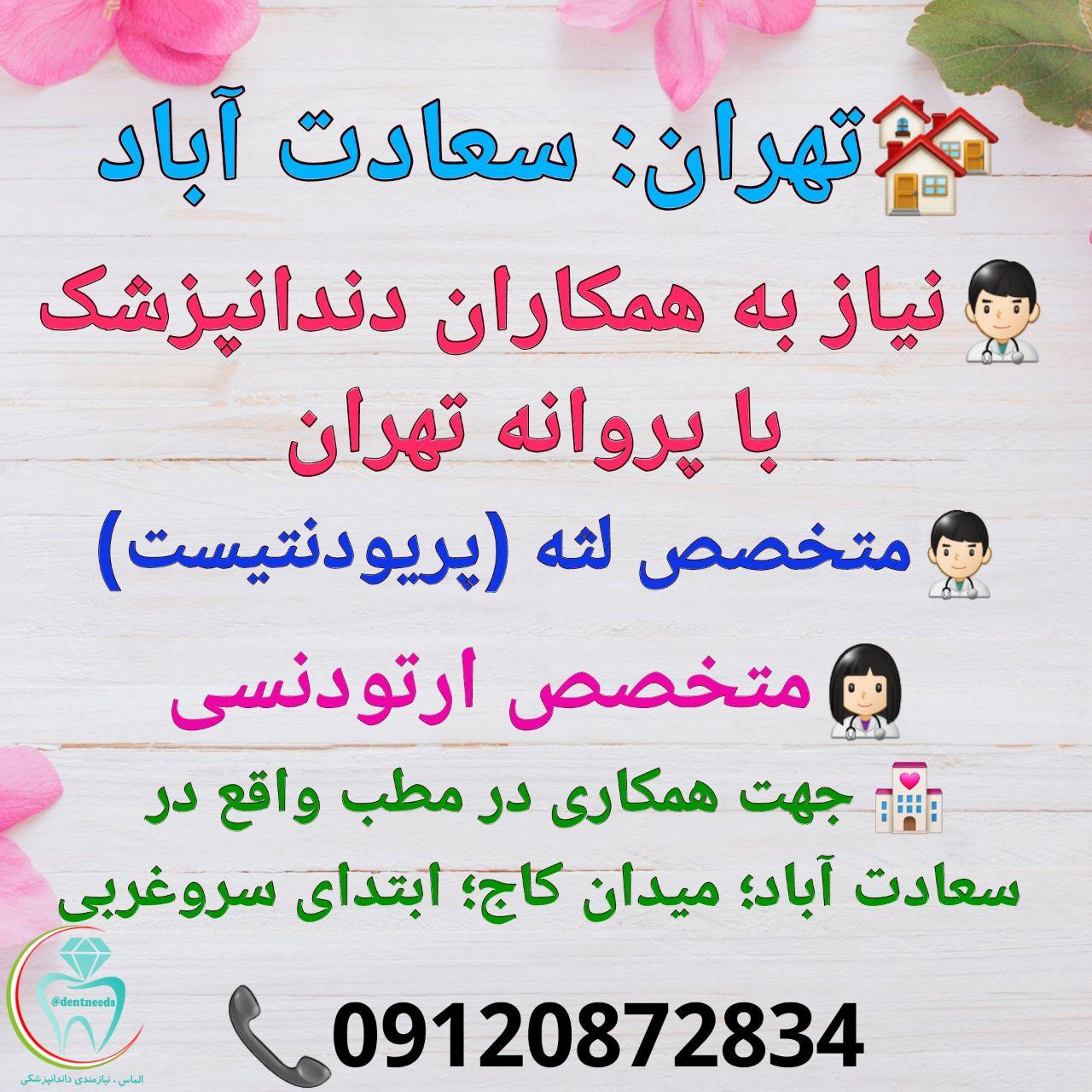 تهران: سعادت آباد، نیاز به متخصص لثه، متخصص ارتودنسی
