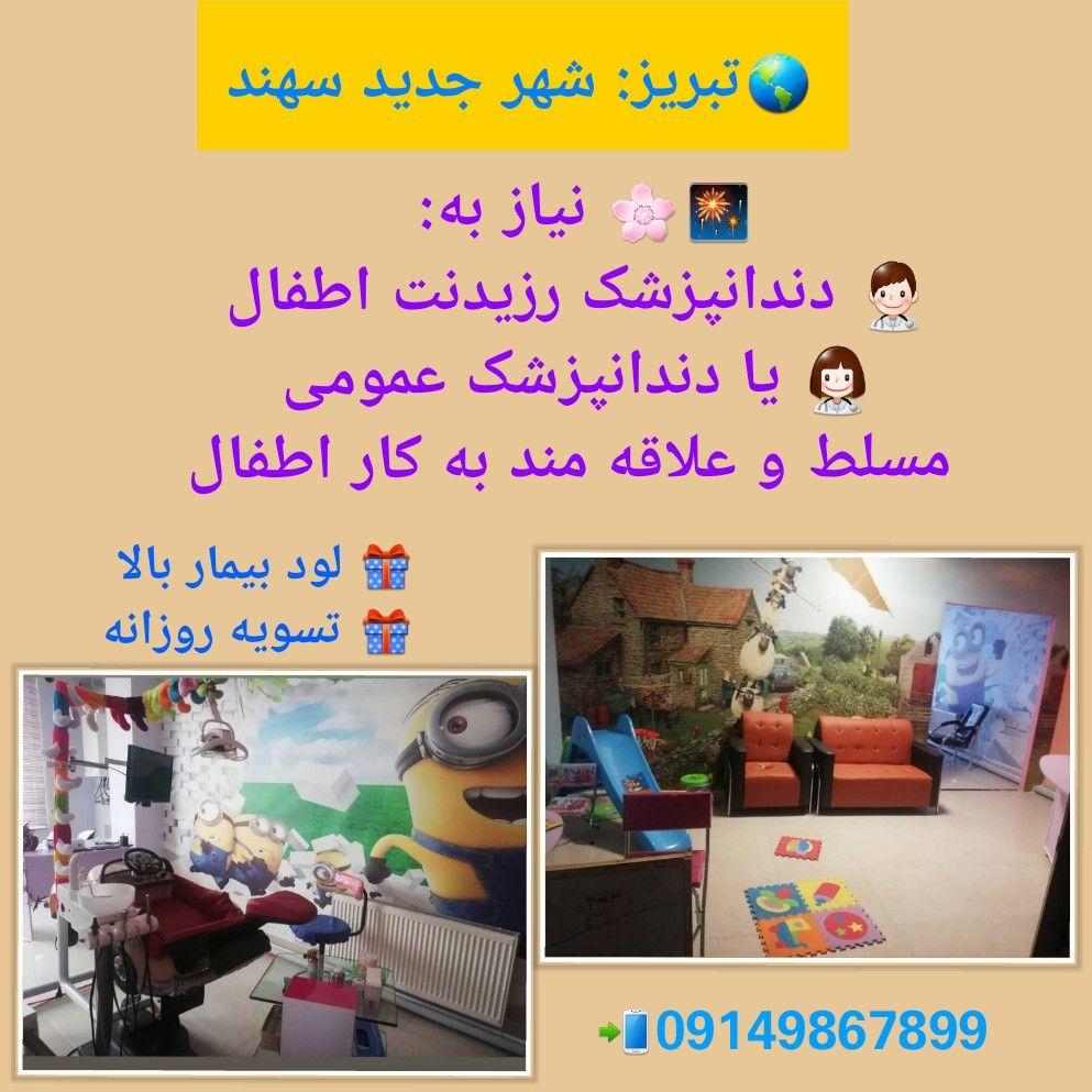 تبریز: شهر جدید سهند، نیاز به دندانپزشک رزیدنت اطفال یا دندانپزشک عمومی