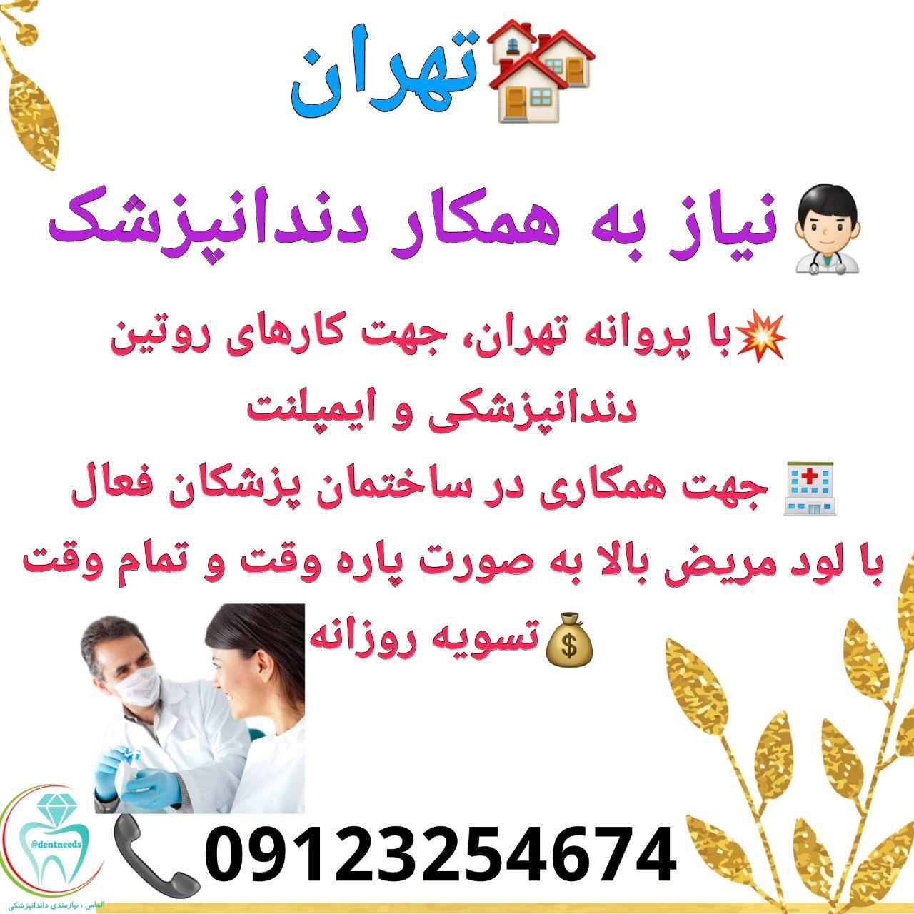 تهران، نیاز به همکار دندانپزشک