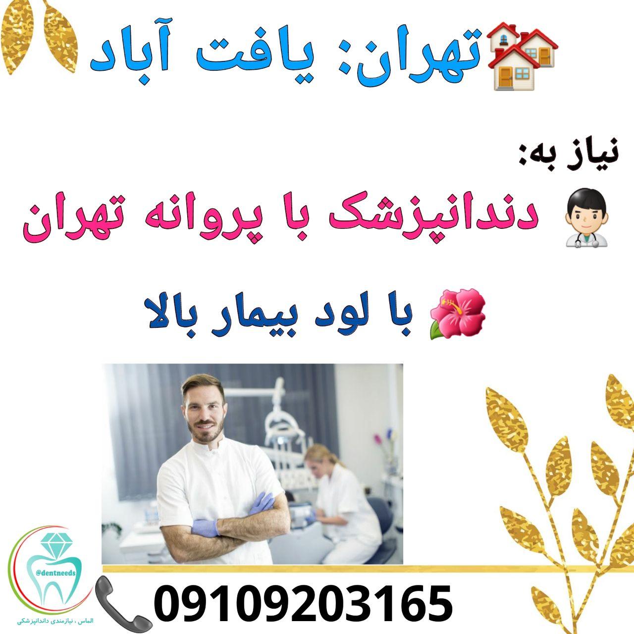 ، نیاز به دندانپزشک با پروانه تهران هران: یافت آباد