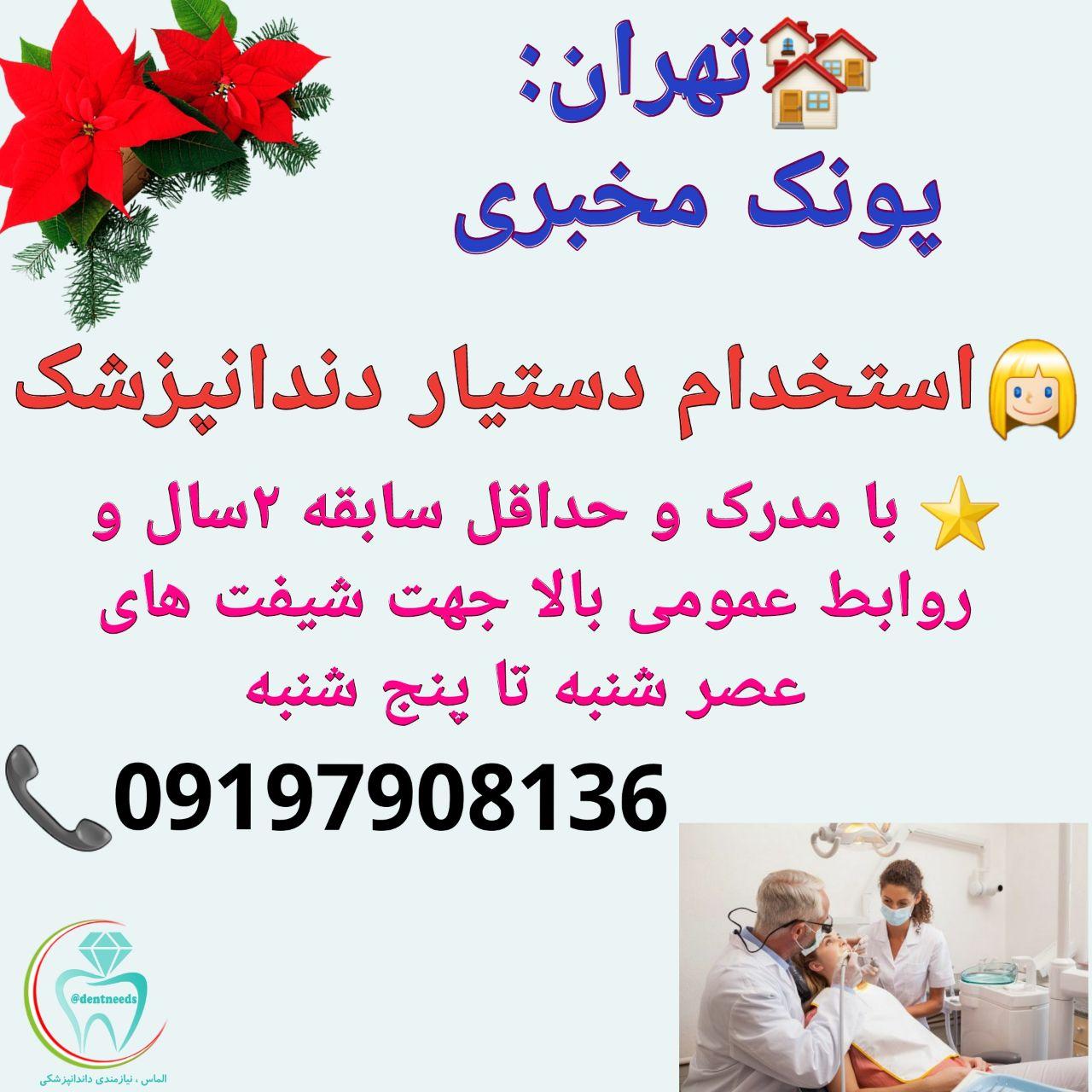 تهران: پونک مخبری، استخدام دستیار دندانپزشک