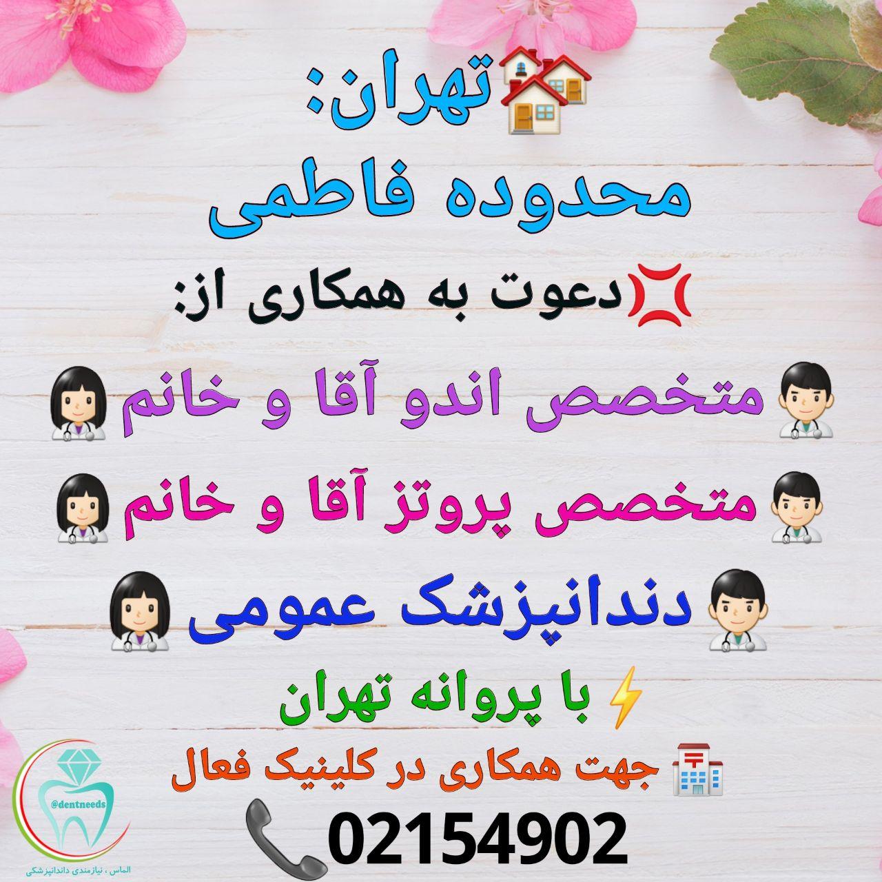 تهران: محدوده فاطمی، متخصص اندو آقا و خانم، متخصص پروتز آقا و خانم، دندانپزشک عمومی