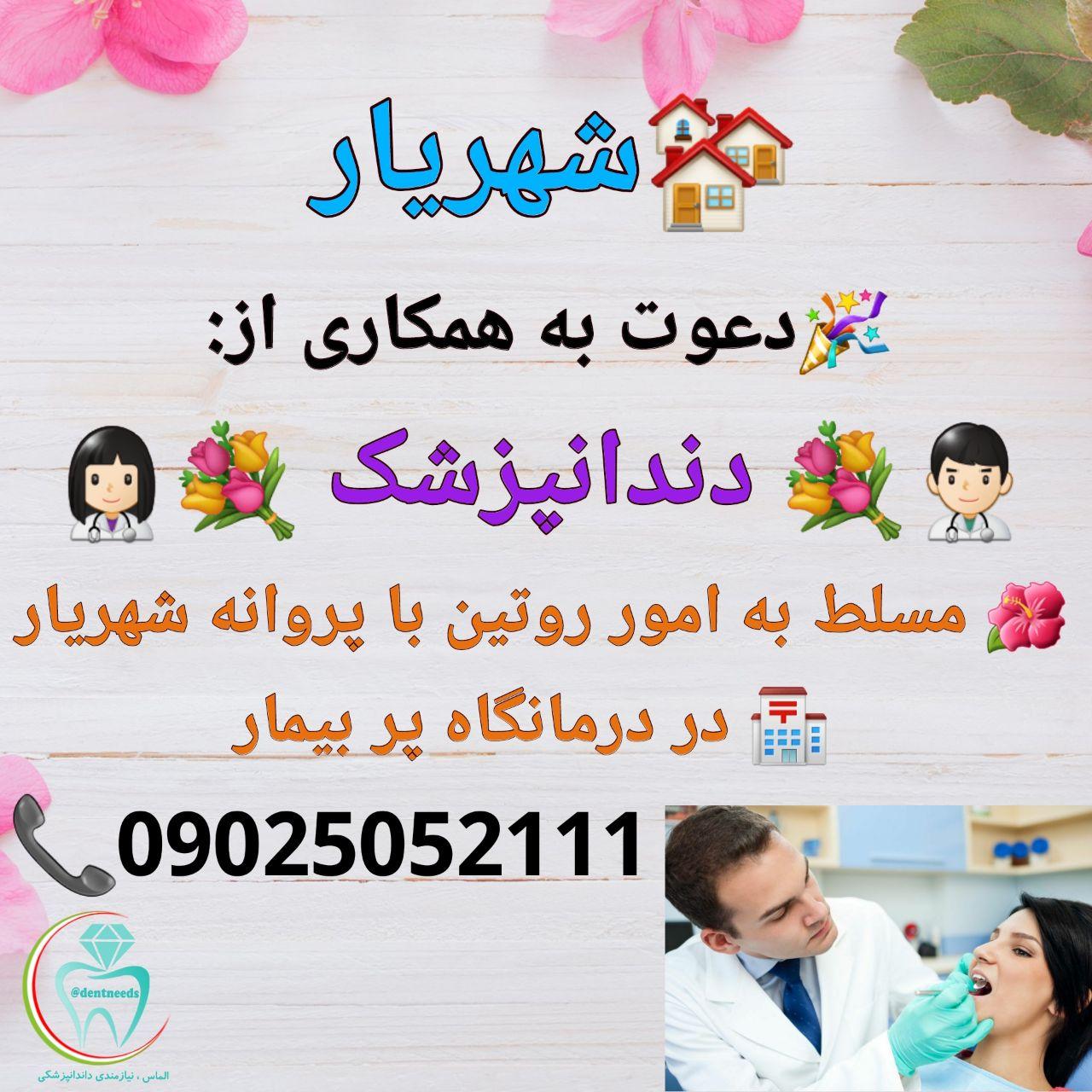 شهریار، دعوت به همکاری از دندانپزشک