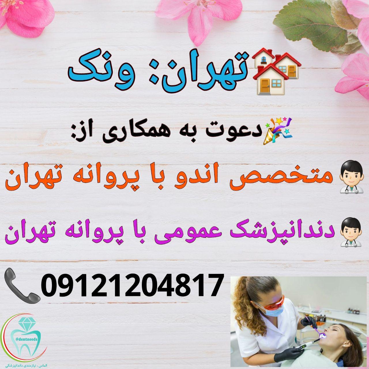 تهران: ونک، دعوت به همکاری از متخصص اندو، دندانپزشک عمومی
