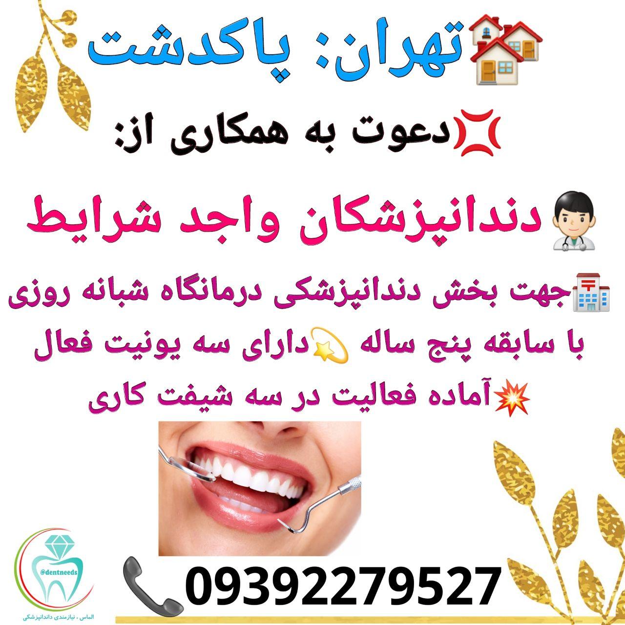 تهران: پاکدشت، دعوت به همکاری از دندانپزشکان واجد شرایط