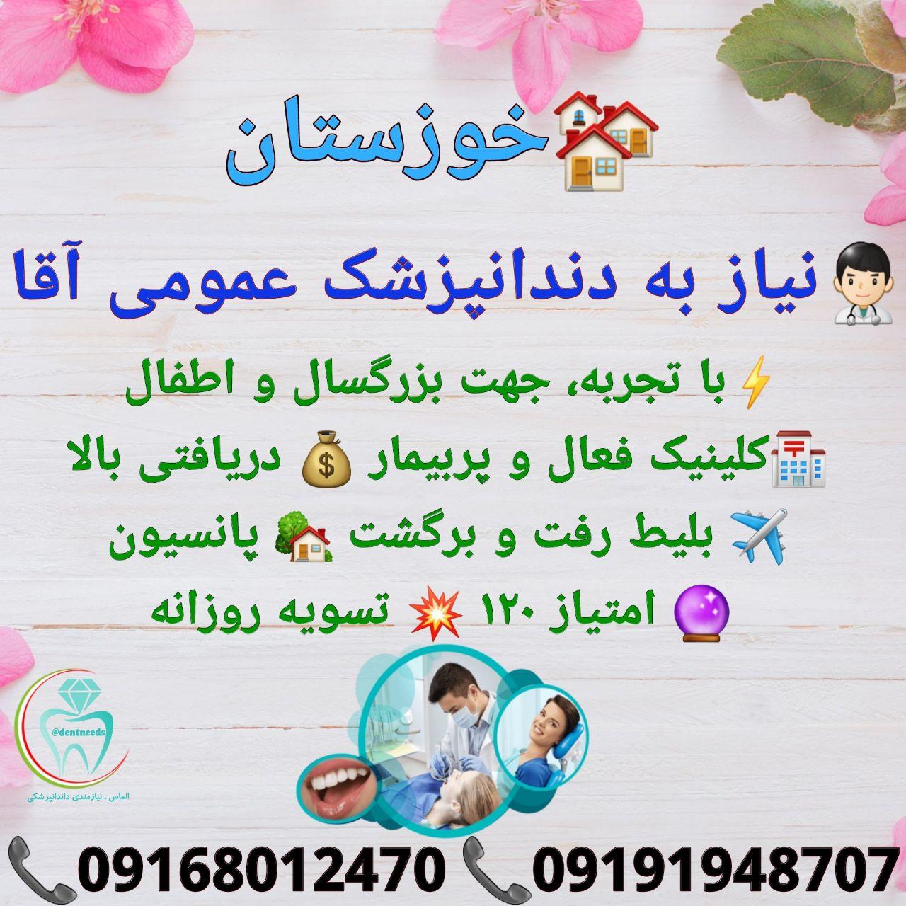 خوزستان، نیاز به دندانپزشک عمومی