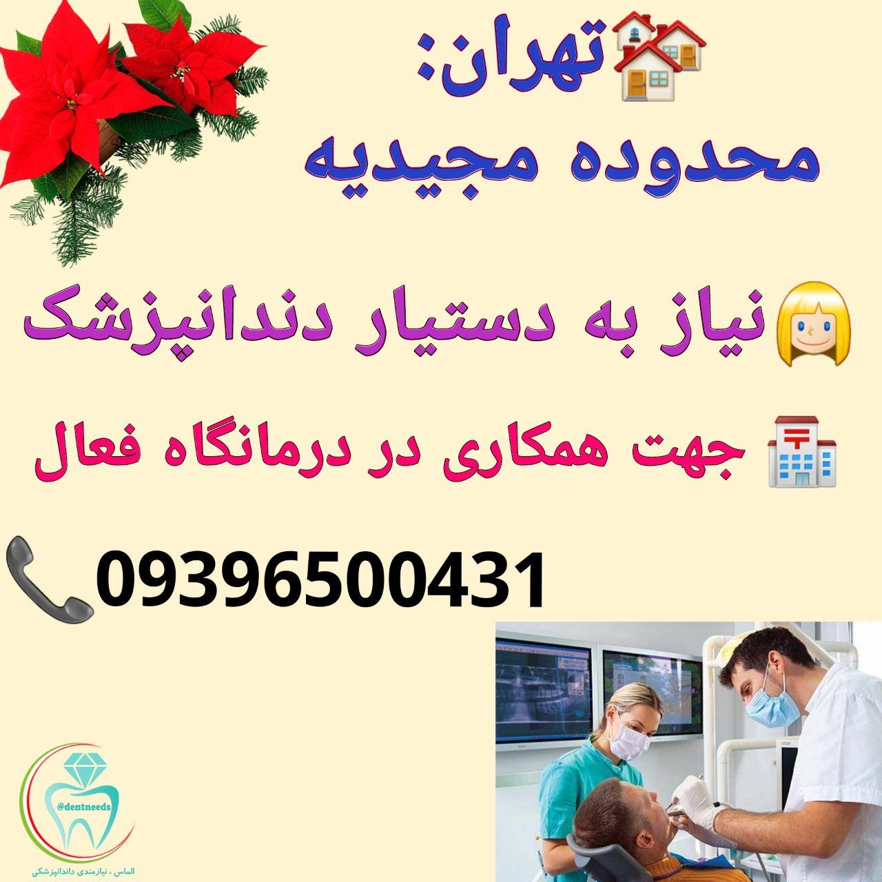 تهران: محدوده مجیدیه، نیاز به دستیار دندانپزشک