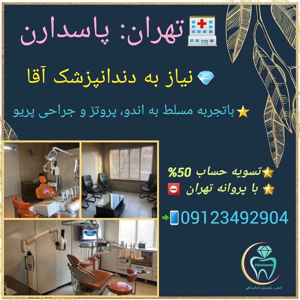 تهران: پاسدارن ،نیاز به دندانپزشک آقا