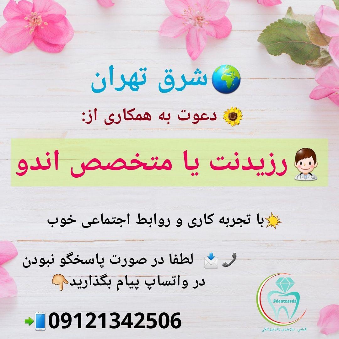 شرق تهران، دعوت به همکاری از رزیدنت یا متخصص اندو
