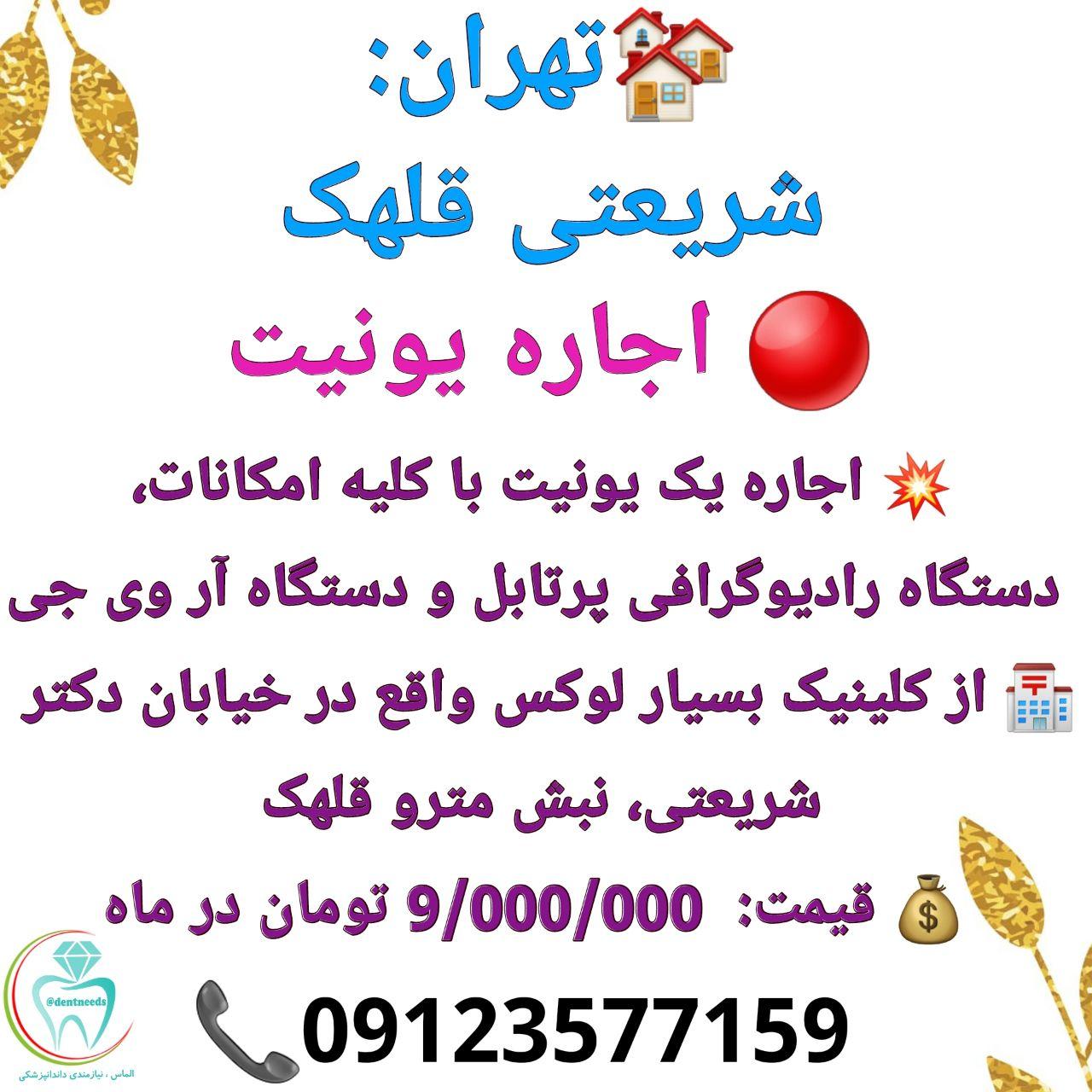 تهران: شریعتی، قلهک، اجاره یونیت
