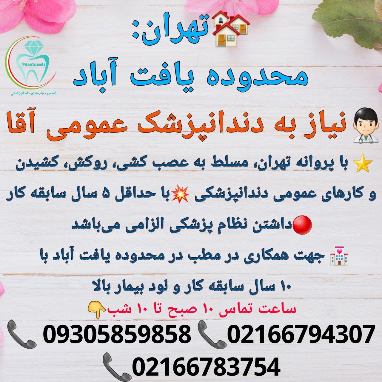 تهران: محدوده یافت آباد، نیاز به دندانپزشک عمومی آقا